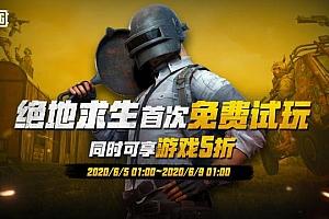 绝地求生6月5日开启首次免费畅玩 游戏本体限时5折优惠