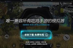绝地求生刺激战场吃鸡手游官方PC版下载 官网电脑版模拟器安装
